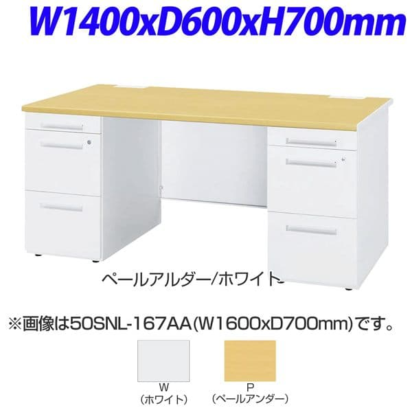 TOYOSTEEL 50Sシリーズ 両袖デスク センター引出なし W1400×D600×H700mm 50SNL-146AA