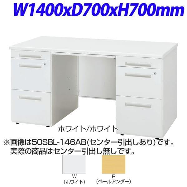 TOYOSTEEL 50Sシリーズ 両袖デスク センター引出なし W1400×D700×H700mm 50SNL-147AB