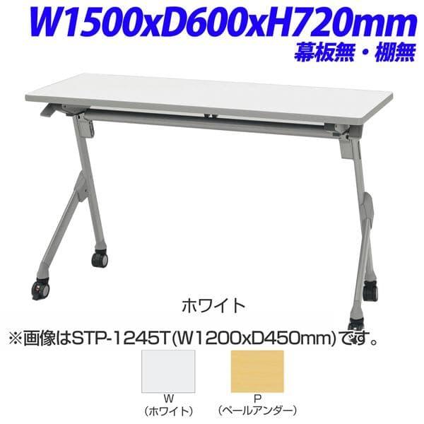 生興 STP型スタックテーブル 直線 棚板なし 幕板なし W1500×D600×H720mm STP-1560