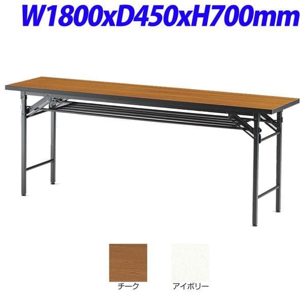 【受注生産品】TOKIO TCT折り畳みテーブル W1800×D450×H700mm TCT-1845