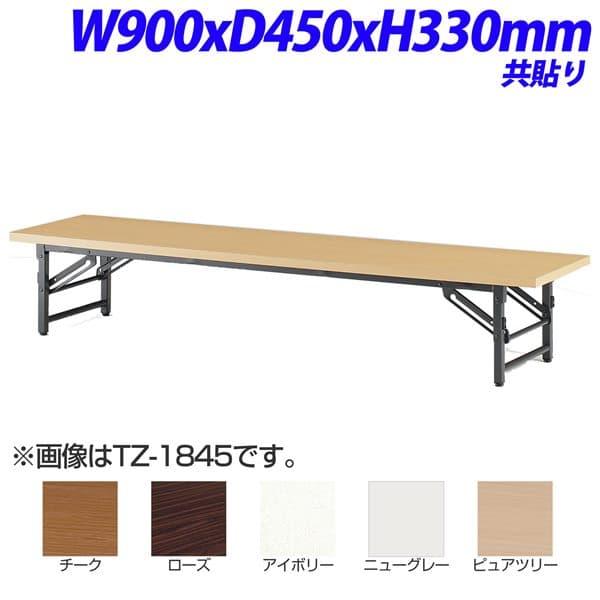 【受注生産品】TOKIO TZ座卓テーブル 共貼りタイプ W900×D450×H330mm TZ-0945