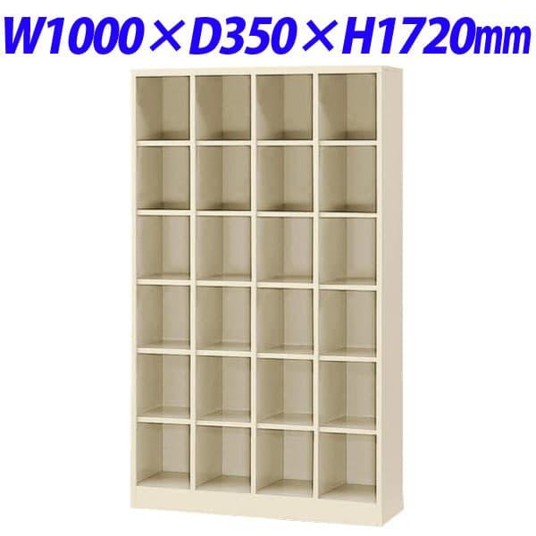 【受注生産品】ライオン事務器 シューズボックス W1000×D350×H1720mm アイボリー SB-424K 635-49