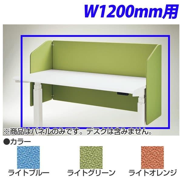 ライオン事務器 Be-fit ビーフィット デスクトップパネル デスクパネル 三方パネルセット W1200mm用 BEF-PS12