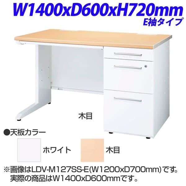 ライオン事務器 LDV ビジネスデスク 片袖机 片袖デスク E袖タイプ W1400×D600×H720mm LDV-M146SS-E