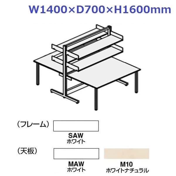 コクヨ(KOKUYO) オフィスデスク 平机 バリエラS W1400×D700×H1600mm LA-SWS557【別途 組立費必須】