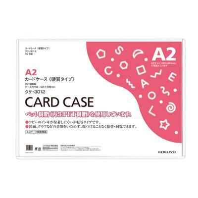 カードケース硬質(環境対応)サイズ:A2 ケース内寸法:425*599外寸法:435*619【コクヨ】クケ-3012お買い得20枚パック