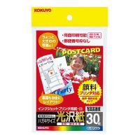 インクジェットプリンタ用はがきサイズ用紙【コクヨKOKUYO】KJ-GP3630Nお買い得80冊パック