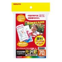 インクジェットプリンタ用はがきサイズ用紙70枚【コクヨKOKUYO】KJ-GP3635Nお買い得40冊パック