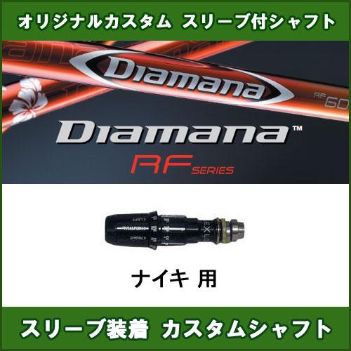 新品スリーブ付シャフト Diamana RF ナイキ用 スリーブ装着シャフト ディアマナ RF ドライバー用 非純正スリーブ