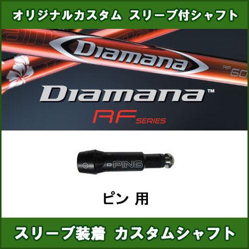 新品スリーブ付シャフト Diamana RF ピン用 スリーブ装着シャフト ディアマナ RF ドライバー用 非純正スリーブ