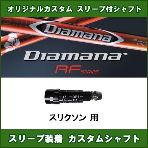 新品スリーブ付シャフト Diamana RF スリクソン用 スリーブ装着シャフト ディアマナ RF ドライバー用 非純正スリーブ