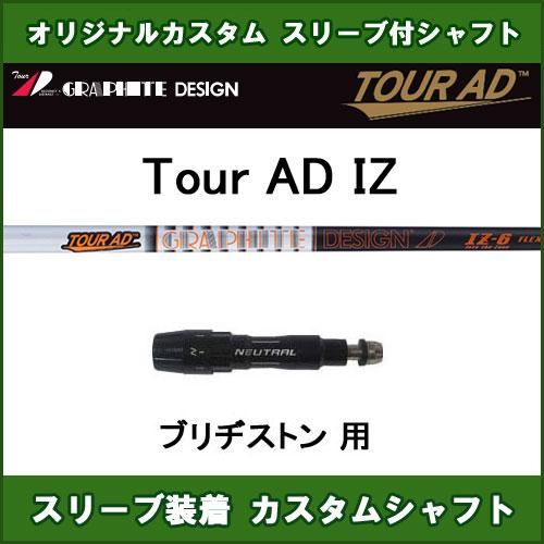 新品スリーブ付シャフト ツアーAD IZ ブリヂストン用 スリーブ装着シャフト Tour AD IZ ドライバー用 非純正スリーブ