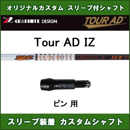 新品スリーブ付シャフト ツアーAD IZ ピン用 スリーブ装着シャフト Tour AD IZ ドライバー用 非純正スリーブ