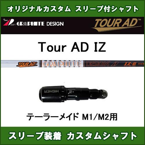 新品スリーブ付シャフト ツアーAD IZ テーラーメイド M1/M2用 スリーブ装着シャフト Tour AD IZ ドライバー用 非純正スリーブ