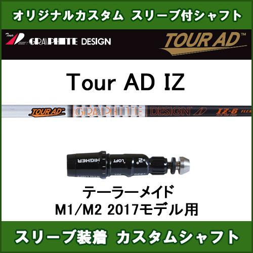 新品スリーブ付シャフト ツアーAD IZ テーラーメイド M1/M2 2017年用 スリーブ装着シャフト Tour AD IZ ドライバー用 非純正スリーブ