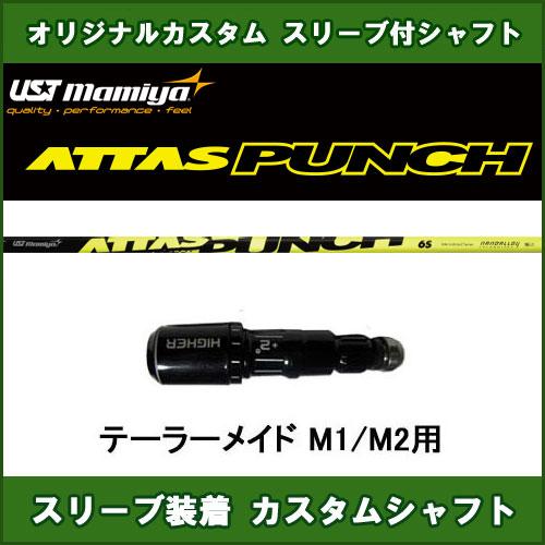 新品スリーブ付シャフト ATTAS PUNCH テーラーメイド M1/M2用 スリーブ装着シャフト アッタスパンチ 8 ドライバー用 オリジナルカスタムシャフト 非純正スリーブ