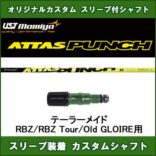 新品スリーブ付シャフト ATTAS PUNCH テーラーメイド RBZ用 スリーブ装着シャフト アッタスパンチ 8 ドライバー用 オリジナルカスタムシャフト 非純正スリーブ
