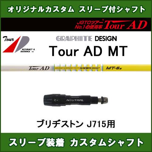 新品スリーブ付シャフト ツアーAD MT ブリヂストン J715用 スリーブ装着シャフト Tour AD MT ドライバー用 オリジナルカスタムシャフト 非純正スリーブ