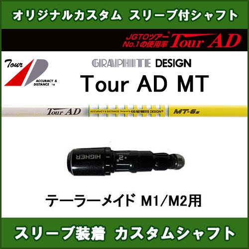 新品スリーブ付シャフト ツアーAD MT テーラーメイド M1/M2用  スリーブ装着シャフト Tour AD MT ドライバー用 オリジナルカスタムシャフト 非純正スリーブ