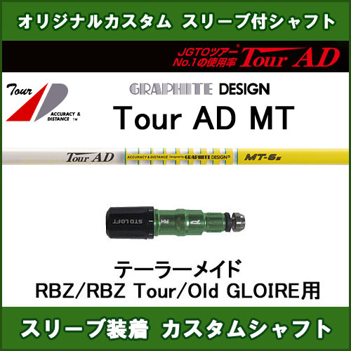 新品スリーブ付シャフト ツアーAD MT テーラーメイド RBZ用 スリーブ装着シャフト Tour AD MT ドライバー用 オリジナルカスタムシャフト 非純正スリーブ