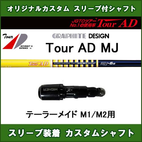 新品スリーブ付シャフト ツアーAD MJ テーラーメイド M1/M2用 スリーブ装着シャフト Tour AD MJ ドライバー用 オリジナルカスタムシャフト 非純正スリーブ