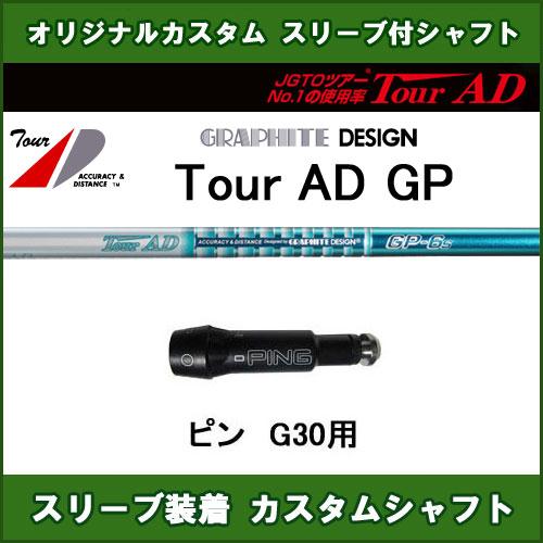 新品スリーブ付シャフト ツアーAD GP ピン PING G30用 スリーブ装着シャフト Tour AD GP ドライバー用 オリジナルカスタムシャフト 非純正スリーブ