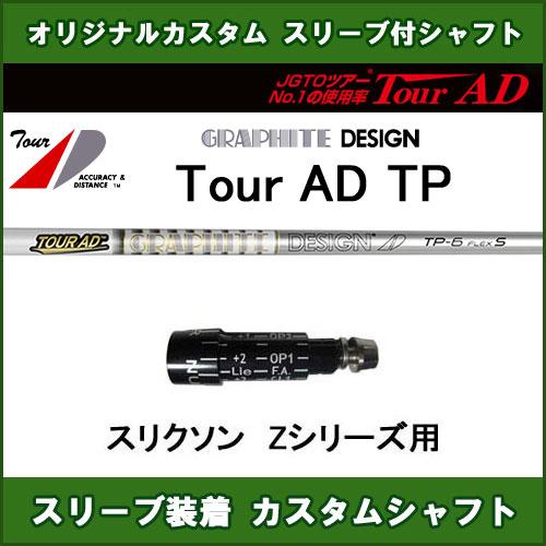 新品スリーブ付シャフト ツアーAD TP スリクソンZシリーズ用 スリーブ装着シャフト Tour AD TP ドライバー用 オリジナルカスタムシャフト 非純正スリーブ