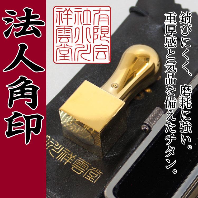法人印鑑 【角印 社印】直径24mm チタンプライムゴールド 艶あり