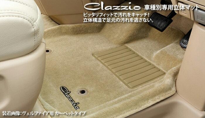 Clazzio 200系 後期 ランドクルーザー 8人乗り 専用 3D フロアマット 1台分セット カーペットタイプ H24/1~現行