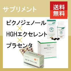 【New】プラセンタ&ピクノジェノール&HGH美と健康贅沢セット(1ヶ月分)(プラセンタ/サプリ/サプリメント/美容液)