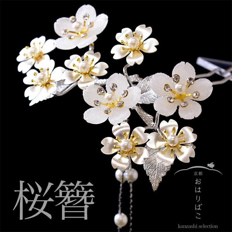【花しおり】パールビーズとラインストーンを贅沢に使った桜の簪かんざし 大 卒園式 入園式 訪問着 髪飾り 卒業式 入学式 大人