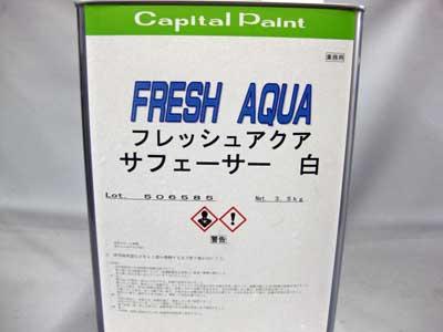 フレッシュアクアFサフェーサー白 15kg【送料無料】(塗りつぶし用下塗り) 50平米(1回スプレー塗り)