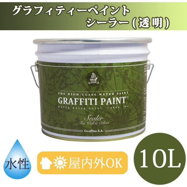 グラフィティーペイント シーラー(透明) 10L(約95平米/1回塗り) 【送料無料】