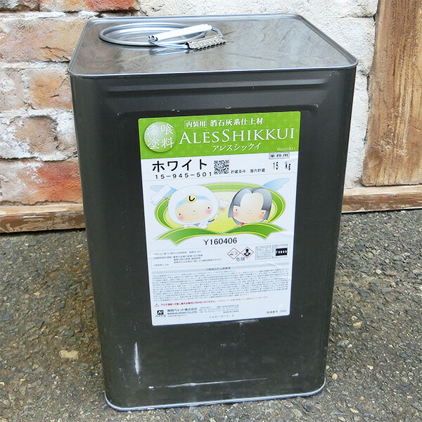 アレスシックイ 内装用 各色 15kg×5缶セット(約200平米分)