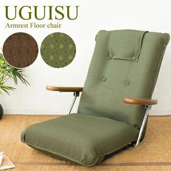 【11/14新着】ポンプ肘式座椅子 UGUISU(うぐいす) YS-1075D【送料無料】【大川家具】【LGF】【171114】【smtb-MS】