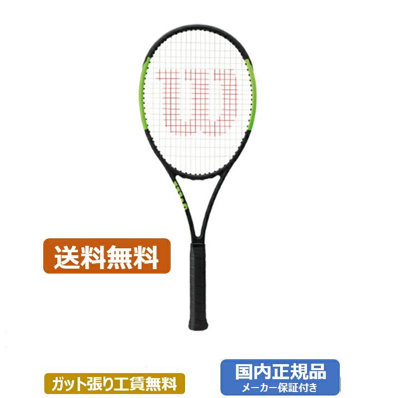 ウィルソン ブレード98(18×20)CV 17SS 硬式テニスラケット WRT733110