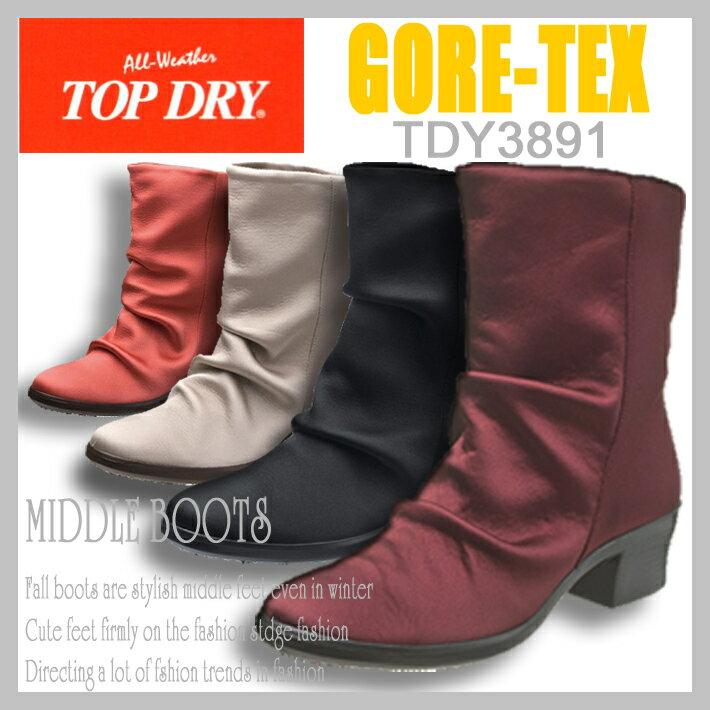 【送料無料】TOPDRY トップドライ レディース ショートブーツ ゴアテックス GORE-TEX TDY3891 【TOP DRY】トップドライ