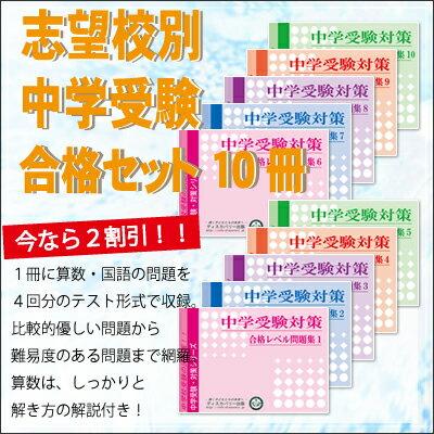 【送料・代引手数料無料】秀明中学校・受験合格セット(10冊)