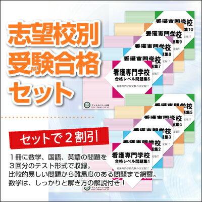 【送料・代引手数料無料】関西労災看護専門学校・受験合格セット(10冊)