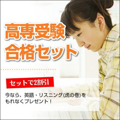 【送料・代引手数料無料】神戸市立工業高等専門学校合格セット(6冊)