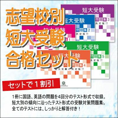 【送料・代引手数料無料】華頂短期大学(歴史学科)受験合格セット(5冊)