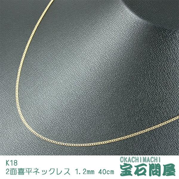 喜平 ネックレス K18 ゴールド 2面 40cm 1.2mm イエローゴールド キヘイ チェーン 18金 新品 メンズ レディース 035