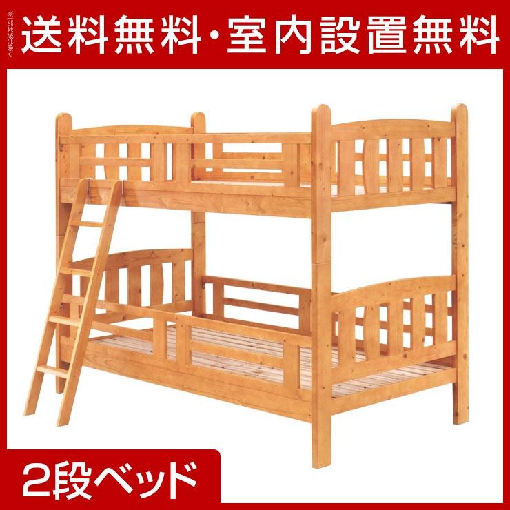 送料無料 設置無料 輸入品 アルス 2段ベッド