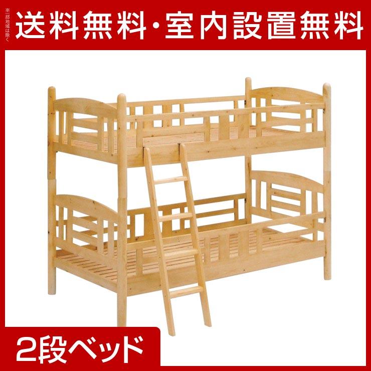 送料無料 設置無料 輸入品 ドミニク 2段ベッド 長さ219cm ナチュラル 2段ベッド 二段ベッド 子供 キッズ お祝い シンプル 北欧 木製 ベッド