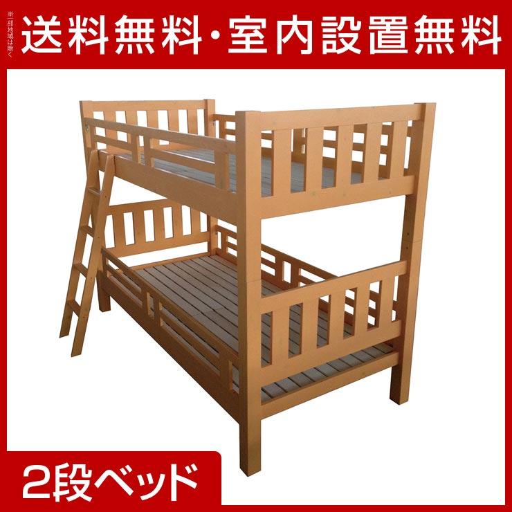 送料無料 設置無料 輸入品 エーベル 2段ベッド 長さ211cm ライトブラウン ベッド 寝台 ベット 2段ベッド 二段ベッド 子供 キッズ シンプル