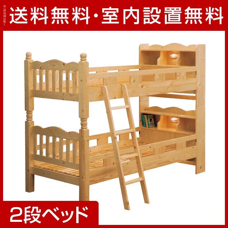 送料無料 設置無料 輸入品 スケルツォ 2段ベッド 長さ222cm ナチュラル ベッド 寝台 ベット 2段ベッド 二段ベッド 子供 キッズ 木製 北欧 カントリー 宮棚 棚