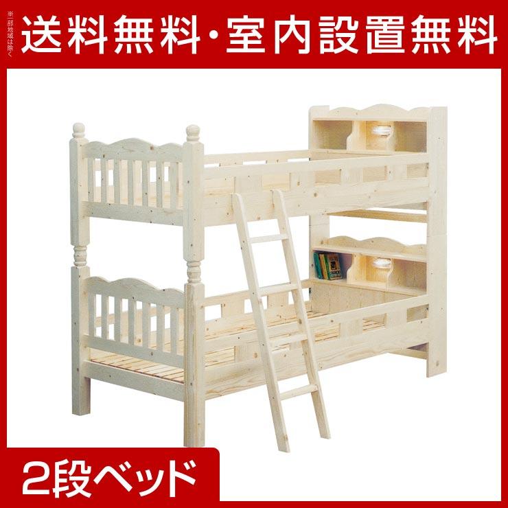 送料無料 設置無料 輸入品 スケルツォ 2段ベッド 長さ222cm ホワイト ライト 照明 ベッド 寝台 ベット 2段ベッド 二段ベッド 子供 キッズ 木製 北欧 カントリー