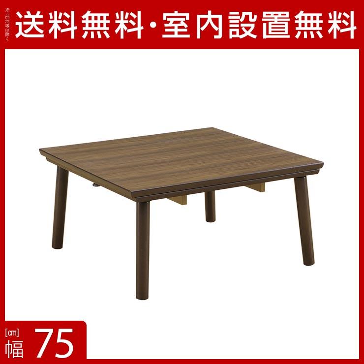 �料無料 設置無料 完�� 輸入� 暖� ロゼ 幅75cm モダン シンプル 正方形 ��� ���布団 ���テーブル ���� 暖� テーブル 座�