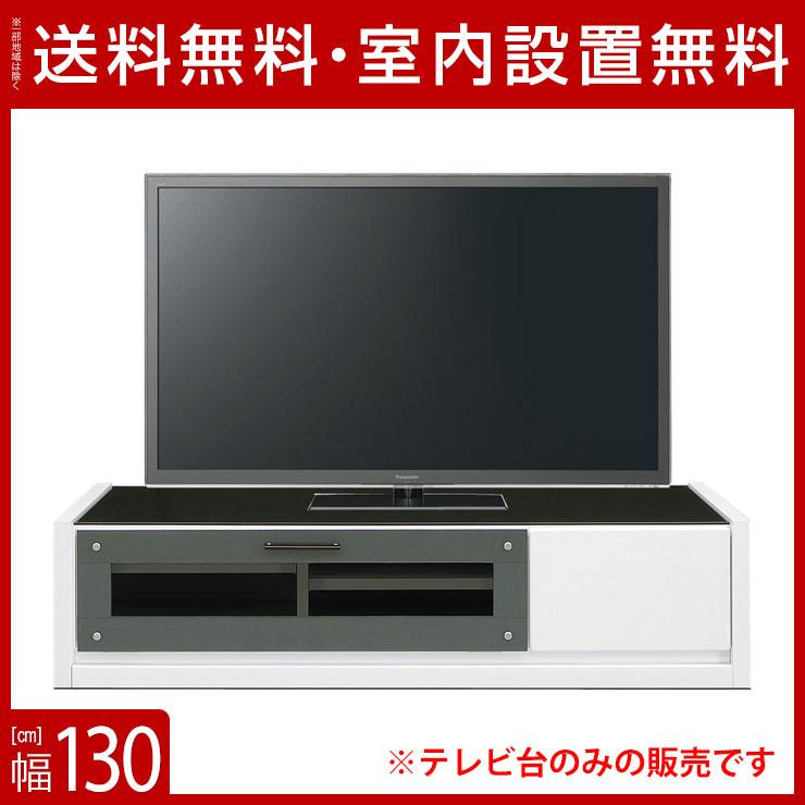 送料無料 設置無料 完成品 日本製 テレビ台 トーイ 幅130cm ホワイト テレビ台 ローボード テレビラック サイドボード テレビボード リビングボード TV台 AVボード