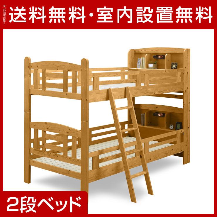 送料無料 設置無料 輸入品 二段ベッド クラクラ 幅104cm ライトブラウン 寝台 ベット 2段 二段 木製 北欧 カントリー 棚 入学祝 子供